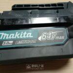 Makita 64V Max 5.0 ah Battery BL6450B Spotted